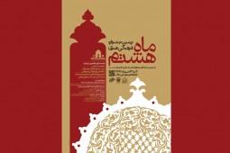 گشایش نمایشگاه کتابهای تاریخی مربوط به امام رضا (ع) در موسسه ملک