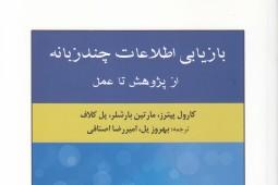 «بازیابی اطلاعات چندزبانه» در بازار کتاب