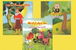 سه داستان از ادبیات کهن برای کودکان