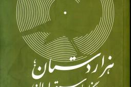 نوای هزاردستان در موسیقی ایرانی
