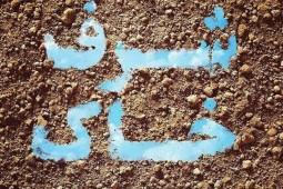 «شرف خاک» رونمایی میشود