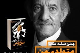 جشن امضای کتاب متولد بهمن برگزار میشود