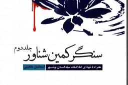 یادی از شهدای اطلاعات سپاه بوشهر در «سنگر کمین، شناور»