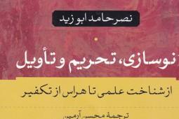 آخرین اثر منتشر شده نصر حامد ابوزید ترجمه شد