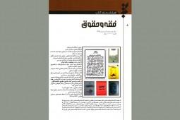 هشتمین فصلنامه نقد کتاب «فقه و حقوق» منتشر شد
