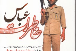 خاطرات عباس رحمانی از جبهههای سومار روایت شد