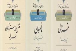 انتشار سه مجلد تازه از مجموعه «سازندگان جهان ایرانی-اسلامی»