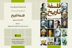 صاحبنظران «فلسفه تاریخ» را نقد میکنند