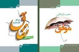 دو جلد جدید از مجموعه آثار قرآنی «سرمه سعادت» منتشر شد