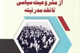 اشتراک نظر امامخمینی(ره) و یورگن هابرماس در یک کتاب