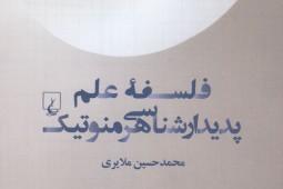 انتشار کتاب «فلسفه علم پدیدارشناسی هرمنوتیک» با مقدمه رییس جمهوری