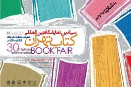 رمان محبوبترین کتاب در ایران است