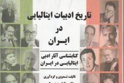 چه رمانهایی از ادبیات  ایتالیا به فارسی چاپ شده است؟