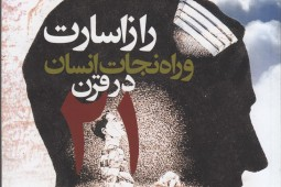 کتابی در بررسی جایگاه عقل در قرآن چاپ شد
