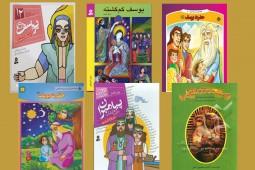 روایتهایی از یوسف پیامبر برای کودکان