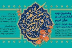 منابع مرحله کشوری چهلمین دوره مسابقات سراسری قرآن اعلام شد
