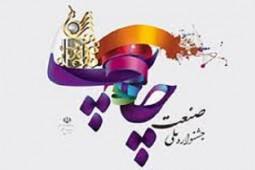 برگزاری جشن ملی صنعت چاپ در 30 استان کشور