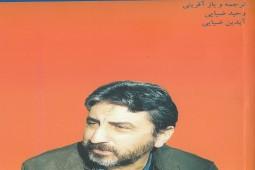 گزیده اشعار حسین آکین به فارسی منتشر شد