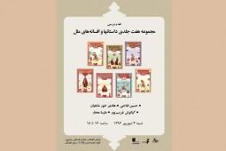 «داستانها و افسانههای ملل» نقد میشود