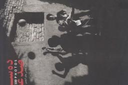کتابی از آثار عکاسان شهریار چاپ شد