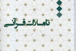 رمزگشایی از اشارات و لطایف قرآن