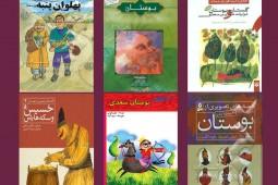 داستانهایی از بوستان و گلستان سعدی برای کودکان و نوجوانان