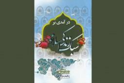 سبک زندگی اسلامی در آیینه آیات و روایات