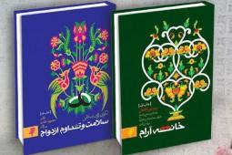 «خانه آرام» و «سلامت و تداوم ازدواج» در بازار کتاب