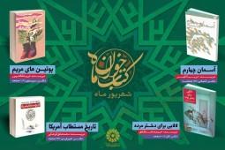 کتابخوان ماه شهریور با اشتراک 4 کتاب از تازههای نشر