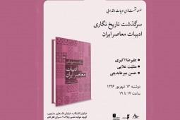 «سرگذشت تاریخ نگاری ادبیات معاصر ایران» نقد میشود