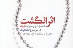 «اثر انگشت» شهدا در انتخابات منتشر شد