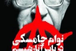 ترجمه اثری دیگر از چامسکی در ایران