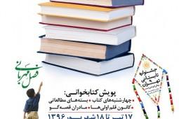 رقابت کتابخوانها در جشنوارههای کتابخوانی