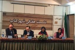 تهران در رمان «ناتمامی» شهری زشت و بیرحم است