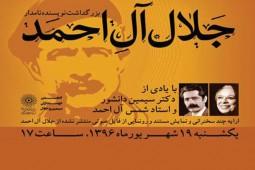 برگزاری یادبود آلاحمد 48 سال پس از درگذشت