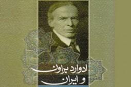 کتاب «ادوارد براون و ایران» در بوته نقد