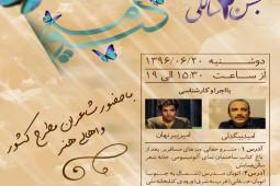 هرمز علیپور در نشست ادبی گیومه