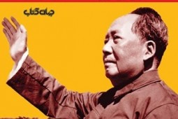 Untold realities of Mao