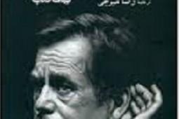 اثری دیگر از واسلاو هاول در ایران