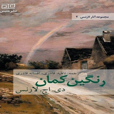 'Rainbow' by D.H. Lawrence in Persian translation released