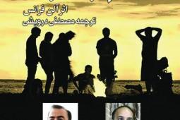 کتاب «فهم جوانی در مدرنیته متأخر» روی میز منتقدان