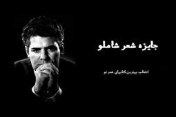 اعلام نتیجه اولین مرحله داوری سومین دوره جایزه شعر احمد شاملو