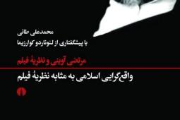 «واقعگرایی اسلامی به مثابه نظریه فیلم، مرتضی آوینی» بررسی میشود