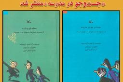 «داستانهای جستوجو در مدرسه» منتشر شد