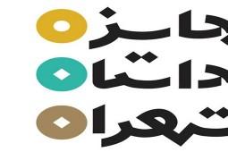 1089 اثر به دبیرخانه جایزه ادبی داستان تهران رسید