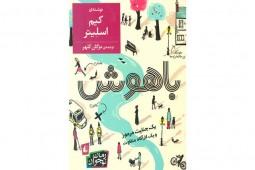 رمان «باهوش» به دست نوجوانان رسید