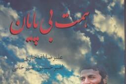 روایتی دیگر از زندگی شهید همت منتشر شد