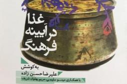 روایتی اتنوگرافیک از غذاهای ایرانی