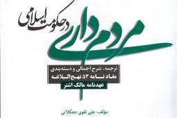 «مردمداری در حکومت اسلامی» در کلام امیرالمومنین (ع)