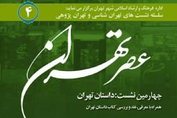 «داستان تهران» بررسی میشود
